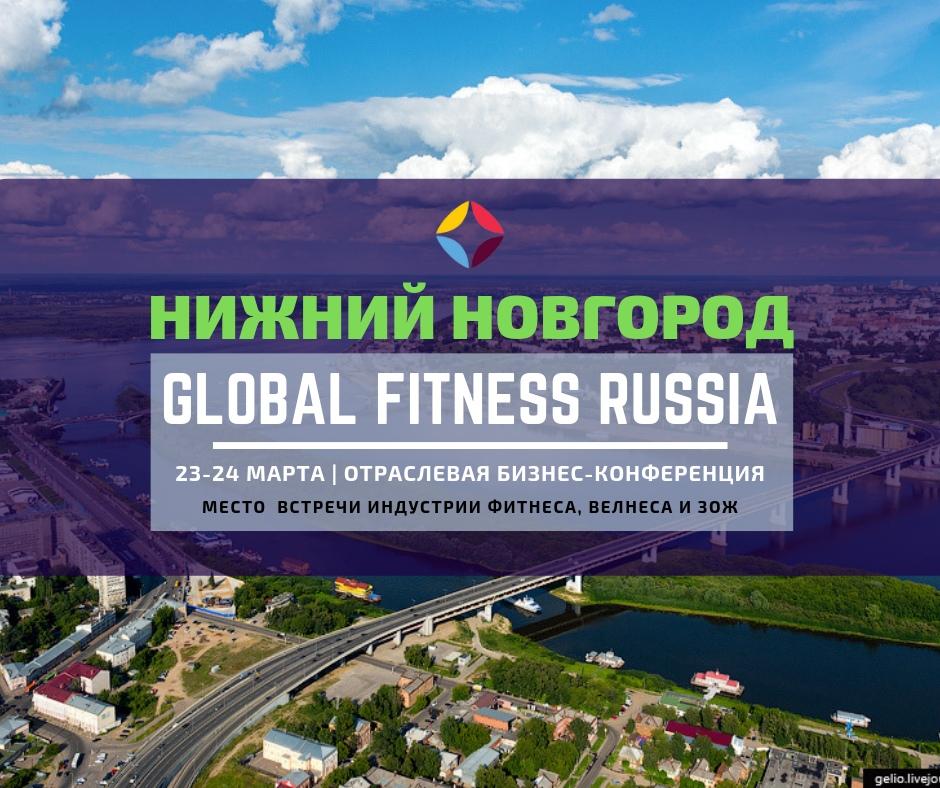 Афиша Нижний Новгород Global Fitness Russia: Нижний Новгород