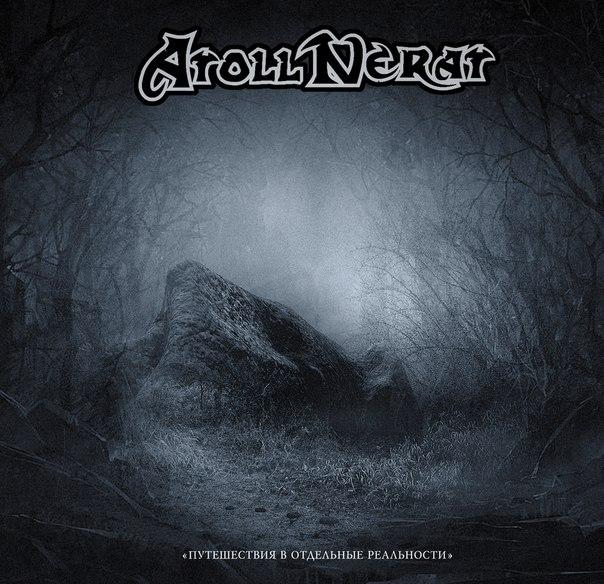 Новый альбом ATOLL NERAT - Путешествия в отдельные реальности (2012)