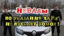 ЖК Центральный. Самый неприступный двор Краснодара под контролем охраны Нева и полиции !