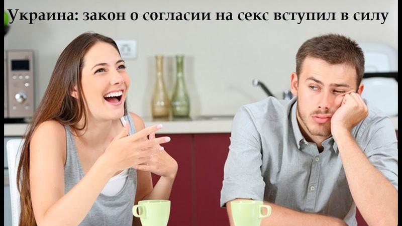 Закон о согласии на @екс Украина