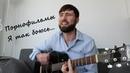 Песня Порнофильмов — Я так боюсь | Русские рок песни под гитару | в исполнении G.Andrianov на гитаре