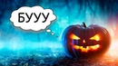 Хеллоуин очень страшное видео Halloween very scary video