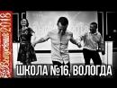 ВЫПУСКНОЙ ШКОЛА №16 (SDE от BRO!)