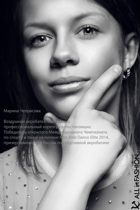 Марина Чепрасова