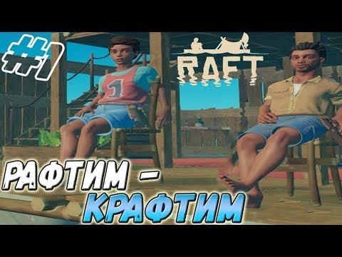 Raft ▬ РАФТИМ - КРАФТИМ! ▬ Прохождение 1
