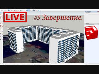 🔴 Модели домов для игры. / Models of houses for the game. #5 Завершение.