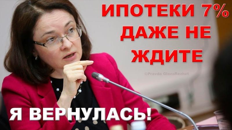 Обещанную Путиным ипотеку 7% придётся отложить до следующих обещаний   Pravda GlazaRezhet