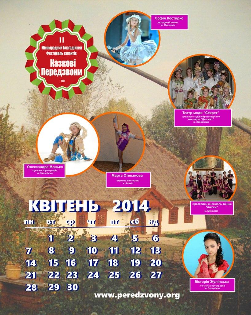 календар квітень 2014