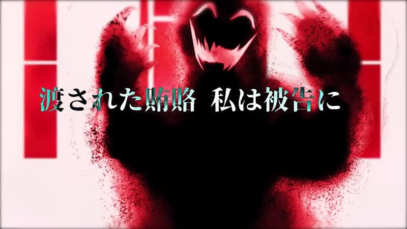 【KAITO】悪徳のジャッジメント ⁄ Judgment of Corruption【Fanmade PV】