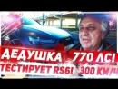 Bulkin 65 ЛЕТНИЙ ДЕДУШКА ТЕСТИРУЕТ 770 СИЛЬНУЮ AUDI RS6 300 КМ Ч