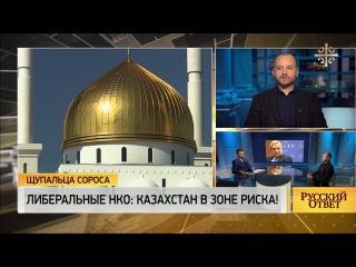 Либеральные НКО: Казахстан в зоне риска! [Русский ответ]