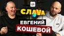 Слава Евгений Кошевой: о первом миллионе, российских звездах и странных корпоративах