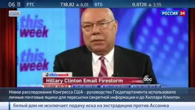 Новости на Россия 24 • Скандал в Госдепе: предшественники Клинтон тоже были небрежны с секретами