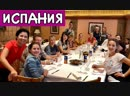 ОЛЬГА_МАТВЕЙ: Испания Как Все Было? Мне было очень приятно с вами лично познакомиться ОльгаМатвей Испания