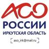 АСО России (Иркутская область)