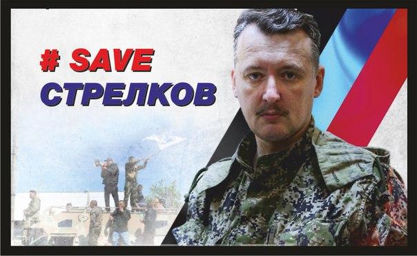 Спасите Стрелкова!
