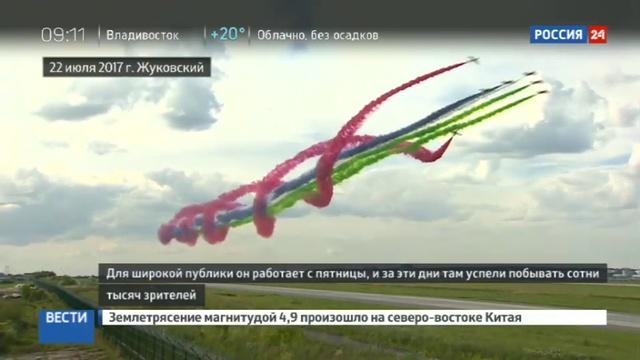 Новости на Россия 24 • МАКС в Жуковском посетили 400 тысяч человек