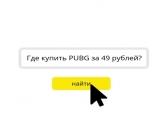 Где купить PUBG за 49 рублей?