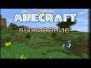 Minecraft выживания Серия 5 Строим автоматическую ферму жаренной курицы