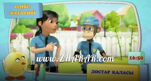 Қазақша Мультфильм: Достар қаласы (17.07.2013)