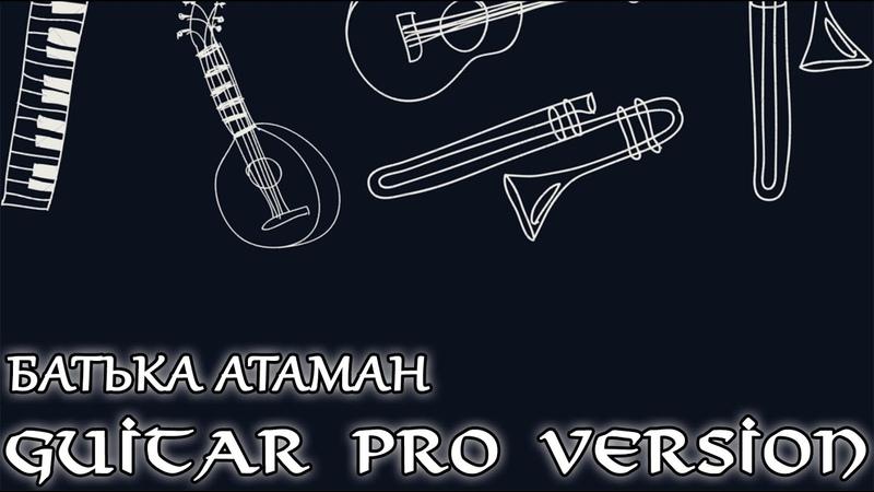 Батька Атаман | фингерстайл | табы | гитар про