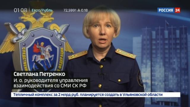 Новости на Россия 24 Начальник МЧС Кузбасса Александр Мамонтов задержан по делу Зимней вишни