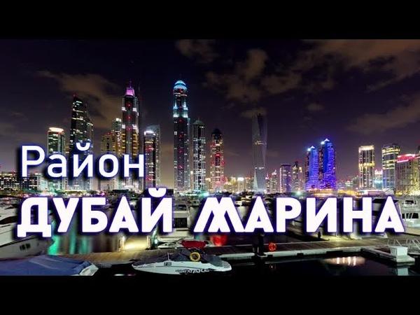 ОАЭ Отдых в Дубае Район Дубай Марина и JBR walk Dubai Marina UAE