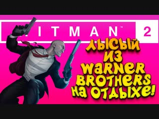 SHIMOROSHOW Hitman 2 - ЛЫСЫЙ ИЗ WARNER BROTHERS НА ОТДЫХЕ! #3