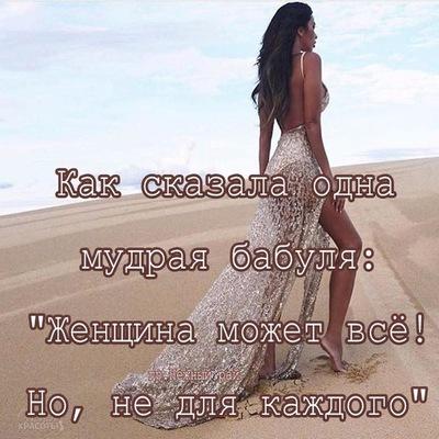 Диана Каряки