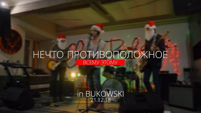 НЕЧТО ПРОТИВОПОЛОЖНОЕ ВСЕМУ ЭТОМУ in Bukowski 21 12 18