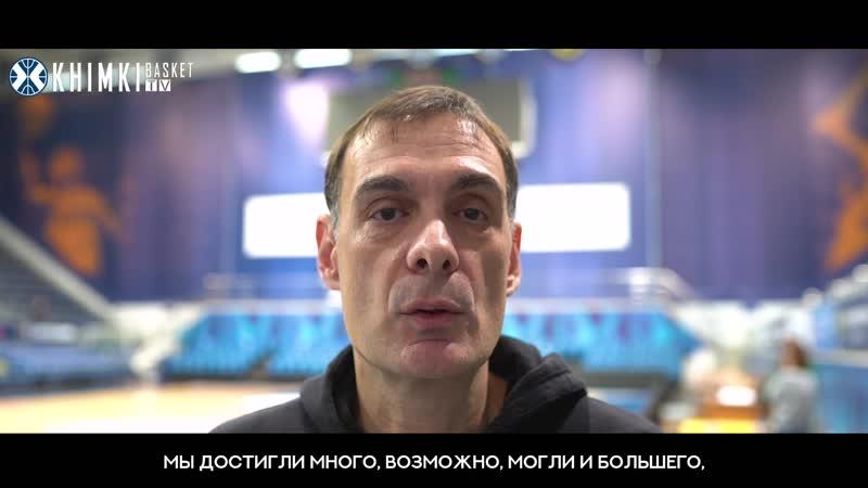 Обращение Георгиоса Барцокаса к болельщикам