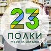 23 Полки - книжные, настенные, навесные полки