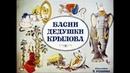 Басни дедушки Крылова И.А. Крылов (диафильм озвученный) 1986 г.