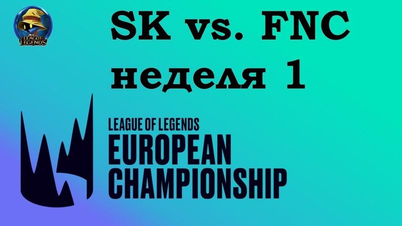 SK vs. FNC   Week 1 LEC 2019   Чемпионат Европы LCS EU   SK Gaming против Fnatic