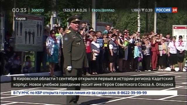 Новости на Россия 24 На Вятской земле будут готовить юных кадетов