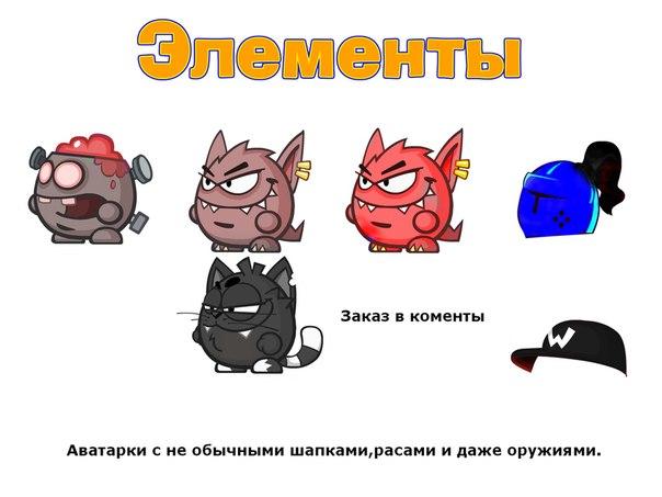 аватарки для контакта вормикс: