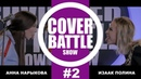 Cover battle Show 2 (сезон 1) Анна Нарыкова VS Полина Изаак 12