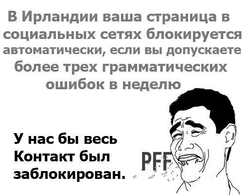 В защиту русского языка FEtE_tvn1AY