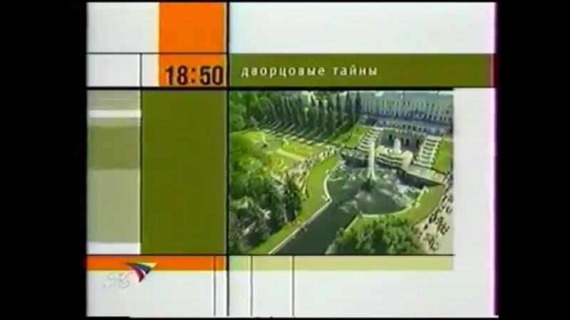 Анонс и программа передач (Культура, 19.02.2002)