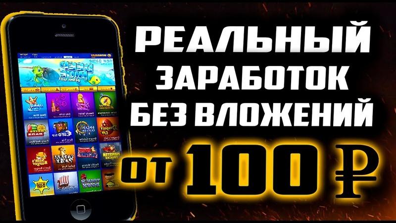 100 РУБ В ЧАС БЕЗ ВЛОЖЕНИЙ 🔴 НОВЫЙ СУПЕР ЗАРАБОТОК В ИНТЕРНЕТЕ 2018
