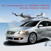 Кузовной ремонт Анекс-Авто