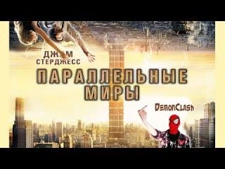 DemonClash - Параллельные миры