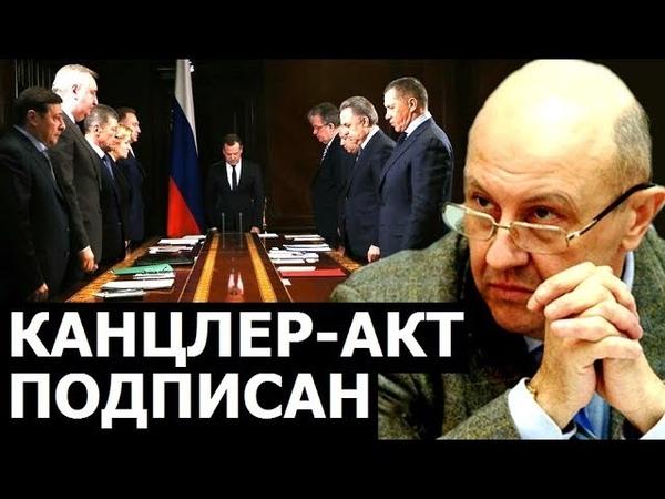 Признаки того что Россия подписала Канцлер Акт Андрей Фурсов