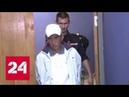 Обвиняемому в убийстве полицейского грозит пожизненное заключение - Россия 24