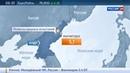 Новости на Россия 24 Странное землетрясение в КНДР в семь часов утра Пхеньян сделает заявление