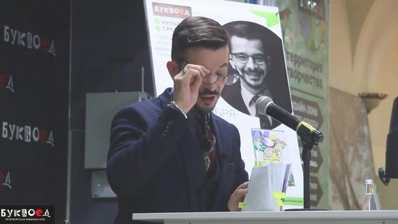 Презентация книги «Самоучитель по философии» в Буквоеде, А.В. Курпатов, 04.09.2018