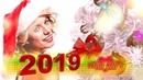 ✔Большой сборник песен на Новый 2019 год