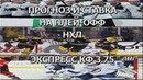 АНАХАЙМ - САН-ХОСЕТАМПА БЕЙ - НЬЮ ДЖЕРСИБОСТОН - ТОРОНТОПрогноз и Ставка 10000RUBставки на спорт