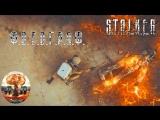 S.T.A.L.K.E.R. - Ф.О.Т.О.Г.Р.А.Ф. (по игре) 1080HD