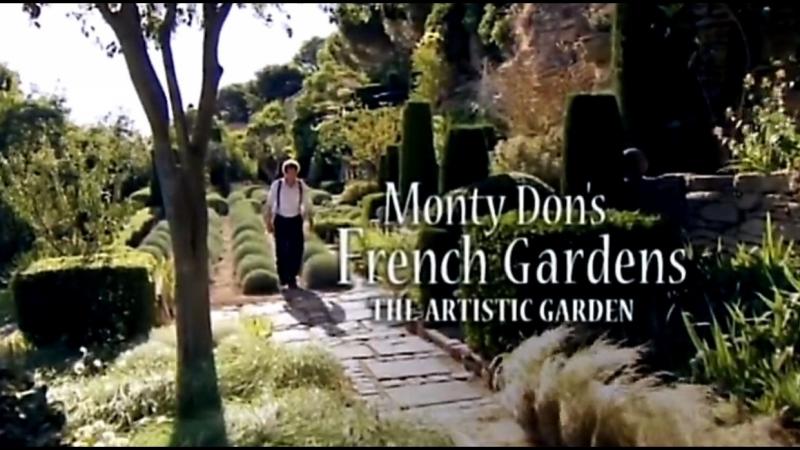 Французские сады с Мо[нти До]ном Mo[nty Do]n's French Gar]dens. 3 Художественный сад [2013]